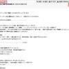 【報告履歴】2019年3月1(金)メール②