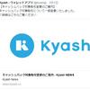 2/1kyashアプリとモバイルSuicaの連携解除!twitterの反応と他にポイントを貯める代案を紹介