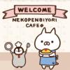 ねこぺん日和カフェが期間限定オープンDA!