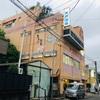 ニュウヨーク出張:朝日温泉(神戸市兵庫区)