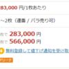 (追記)L'Arc-en-Ciel25周年ライブチケット1枚283,000円問題