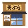 「揚げさせてもらえない天ぷら見習い、見るだけで十年」2010年に紹介されたときは叩かれなかったのに!の巻。