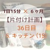「食器棚中 (下段)」の食器とコップ類を整理☆(計画 36日目)