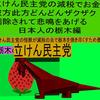 立憲民主党の減税で彼方此方どんどんザクザク削除されて、悲鳴を上げる日本人のアニメーションの怪獣の栃木編(1)