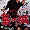 【映画感想】『忍者秘帖 梟の城』(1963) / 工藤栄一監督のスタイリッシュな忍者映画