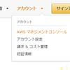 Amazon Web ServicesでWebサーバを立ち上げるための覚書