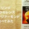 リンツの「エクセレンスオレンジアーモンド」食べてみた