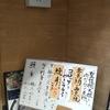 今井総本店@蔵前