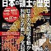教科書が教えてくれない 日本の領土の歴史
