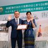 ウズベキスタン観光大使に前田敦子さんが就任!