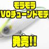 【オーバスライブ】ボディ厚とウェイトをチューニングした「モラモラEVOチューンドモデル」発売!