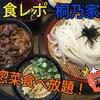【食レポ】〜桐乃家〜惣菜取り放題が嬉しい本格手打ちうどんそば屋!
