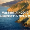 MacBook Air 2019 初期設定てんやわんや