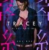 香港国際電影節で「翠絲(トレイシー)」を観る