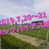 2019,7,20~21 トラックバイアス結果 (福島競馬場、中京競馬場、函館競馬場)