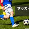 サッカーでは乳酸はそんなに増えない!【サッカーの科学】