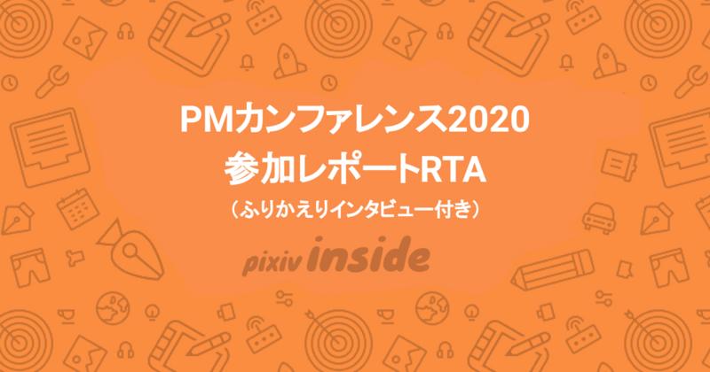 PMカンファレンス2020参加レポートRTA(ふりかえりインタビュー付き)