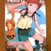 「ネオ・ユートピア」52号