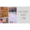 【出町柳駅から歩いてすぐ】FACTORY KAFE 工船 さんにいってきましたっ