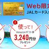 JALカードをポイントサイトで発行した方が1万円お得!ECナビ、モッピー、ちょびリッチ、すぐたま、ポイントインカム、ハピタスなどなど、どこがお得?過去最高額も調べてしまいました!