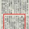 9.18  京都新聞抜粋