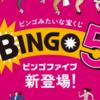 【宝くじ】第21回ビンゴ5当選番号予想!この番号がくるでしょ!【水曜日抽選】