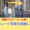 【パラメーター公開】超簡単!誰にでもできるポートレート写真のRAW現像(編集)のやり方!【ライトルーム(Lightroom)】