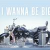 小さい250アメリカンバイクを大きくする6つの方法【カスタム】