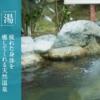 京都の天然温泉!わかさぎ温泉・笠置いこいの館にいってきた。和束町から車で20分【和束町周辺】