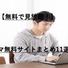【無料で見放題!】ドラマ無料サイトまとめ11選【厳選】
