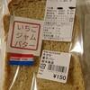 宇都宮のキクヤ この食パンはだいたい旨い。