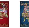 ドラクエ11公式ガイドブックを予約!(3DS,PS4)