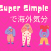 【98】まるで海外の保育園?!「Super Simple Play」でおうち英語