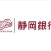 静岡銀行はスルガ銀行に続くのか?私が春頃静岡銀行に訪問した時に感じたこと。多分スルガのようなことは無いと思う。