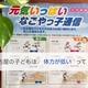 小学生の体力テストで愛知県は最下位も!息子の測定結果は?