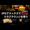 SPGアメックスでクラブラウンジを利用する方法【2つあります】