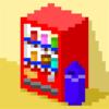 「自動販売機」の回
