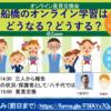6月27日(土)小中学校のオンライン学習についてオンライン意見交換会を行います