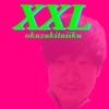 岡崎体育ニューアルバム「XXL」超フライングレビュー改め感想文