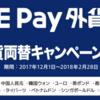 【キャンペーン延長】両替ならLINE Pay 両替がおトク!