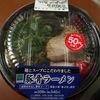 ファミマのレンジ麺