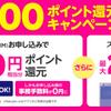 楽天アンリミットで夫婦でケータイ0円生活のはずが問題発生!