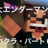 【マイクラ】巨大エンダーマンに食べられた!?羊毛を使った建築方法を紹介します☆