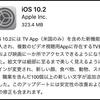 iPhone 5sをiOS10.2にアップデートして、動作が軽くなった気がして嬉しいです。