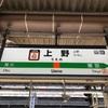 中部国際空港&飯田線の旅 (1)