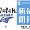 優生保護法(48~96年)の源流となった法律の制定を進めたのが前身の日本民族衛生学会だった.およそ80年の時がすぎた今,学会は自らの歩みを検証し,見解をまとめようとしている.門司和彦・長崎大教授「不健康な人を排除する方向に行かないよう過去を知らなければならない」.しかし日本産婦人科医会(日本母性保護医協会の後継)は実態調査に二の足を踏み,日本精神神経学会も91年に旧法を批判したが,自らの対応は検証していない.科学の名の下に・旧優生保護法を問う  /4 毎日新聞2018年6月7日