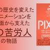 『PIXAR 世界一のアニメーション企業の今まで語られなかったお金の話』(ローレンス・レビー著)のレビュー