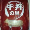 業務スーパー 牛丼の具 3パック入り460円(税抜)