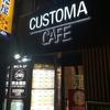 【体験談】完全個室のネットカフェ・カスタマカフェ八重洲が快適過ぎる!