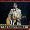 舞台『俺節』 ~『津軽海峡・冬景色』が見せてくれた景色
